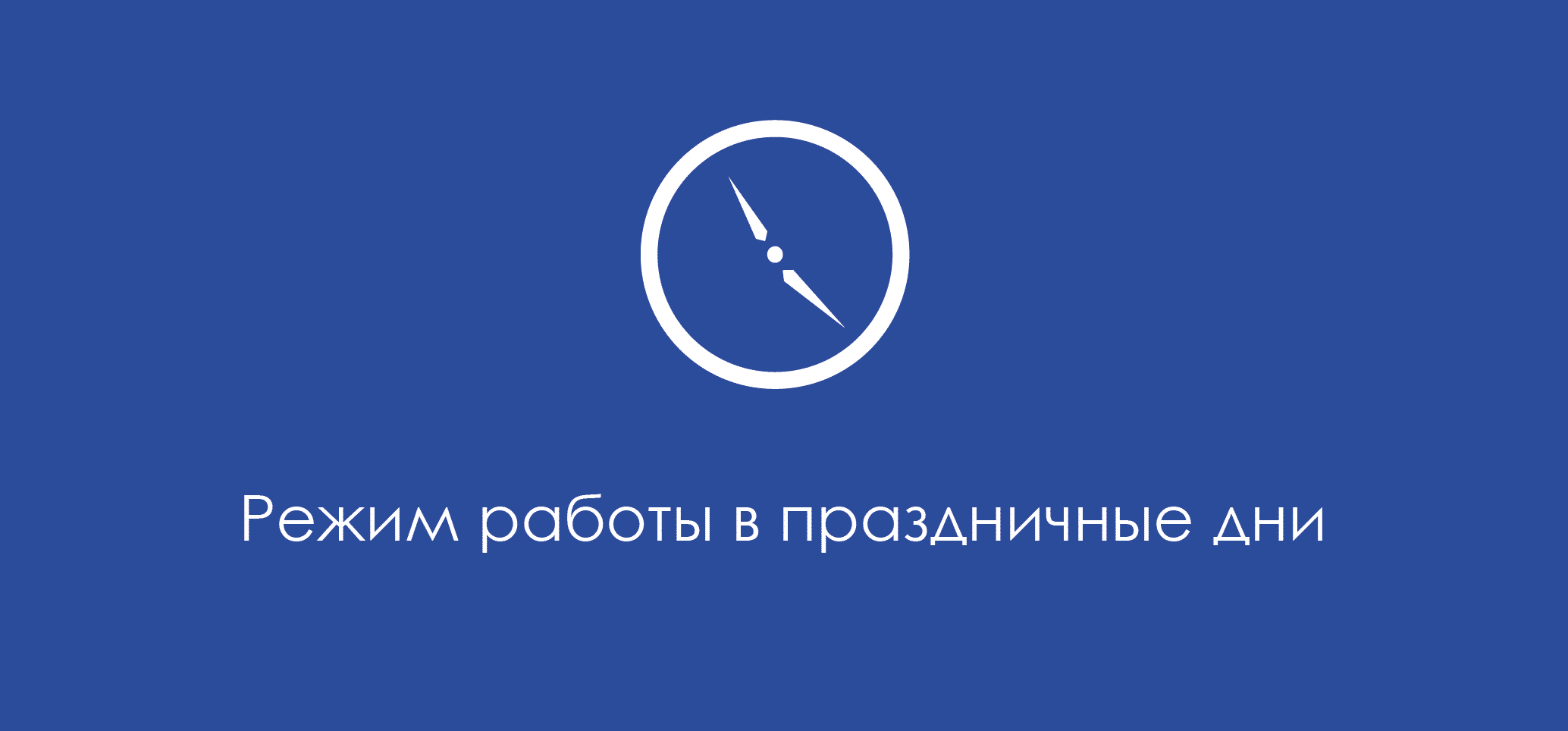 часы работы